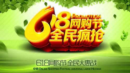 京东618活动力度大不大 京东618购物节优惠大吗_WWW.XUNWANGBA.COM