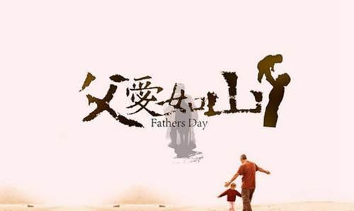 父亲节送什么礼物给爸爸 父亲节送什么礼物最实用_WWW.XUNWANGBA.COM