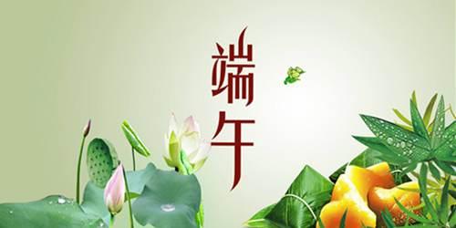 端午节的习俗有哪些_WWW.XUNWANGBA.COM