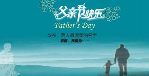 父亲节哪一天 父亲节是哪一天_WWW.XUNWANGBA.COM