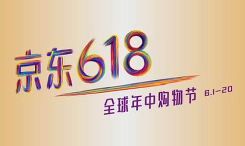 京东618的券怎么抢 京东618的券在哪领_WWW.XUNWANGBA.COM