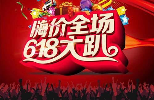京东618是当天最便宜吗_WWW.XUNWANGBA.COM