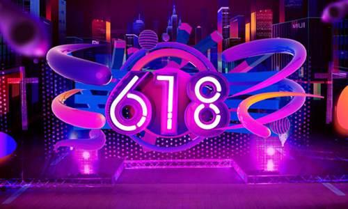 京东618是全年最低价吗_WWW.XUNWANGBA.COM