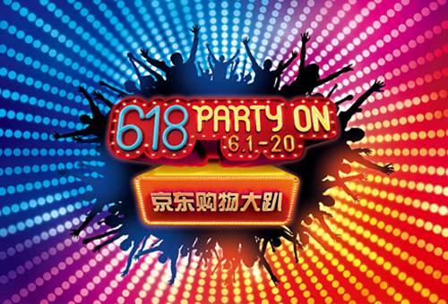 京东618活动开始了吗_WWW.XUNWANGBA.COM