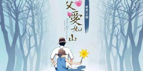 父亲节是几月几日 父亲节是哪一天_WWW.XUNWANGBA.COM