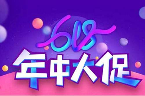 京东618和双十一哪个优惠力度大_WWW.XUNWANGBA.COM