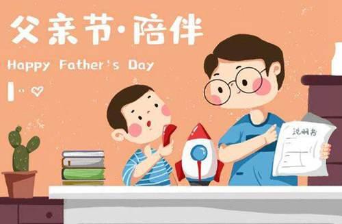 父亲节属于中华民族传统节日吗_WWW.XUNWANGBA.COM