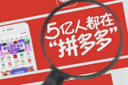 拼多多618活动什么时候开始 拼多多618活动什么时候结束_WWW.XUNWANGBA.COM