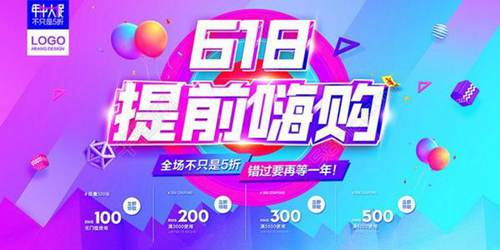 淘宝618活动内容有哪些_WWW.XUNWANGBA.COM