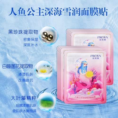 珀莱雅人鱼面膜适合什么年龄 珀莱雅人鱼面膜几岁用_WWW.XUNWANGBA.COM