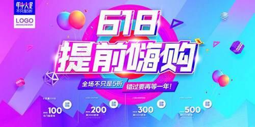 淘宝618折扣模式是什么 淘宝618有什么优惠_WWW.XUNWANGBA.COM