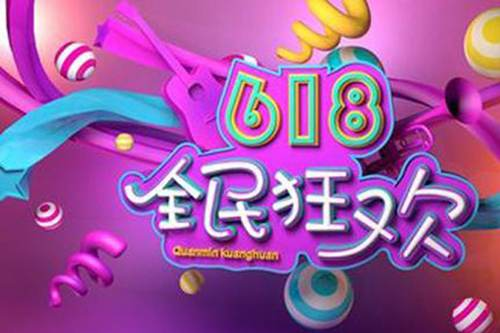 拼多多618活动共几天 拼多多618的商品是真的吗_WWW.XUNWANGBA.COM