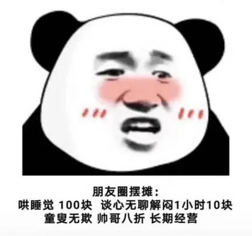 摆地摊表情包动图 摆地摊发的朋友圈文字配图_WWW.XUNWANGBA.COM