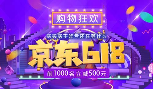 京东618能便宜多少钱 京东618能优惠多少钱_WWW.XUNWANGBA.COM