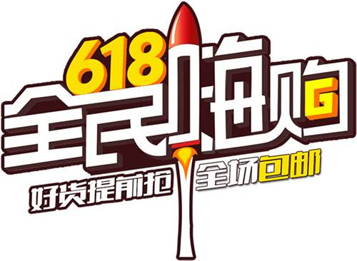 京东618哪一天最便宜_WWW.XUNWANGBA.COM