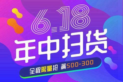 淘宝618优惠多少_WWW.XUNWANGBA.COM