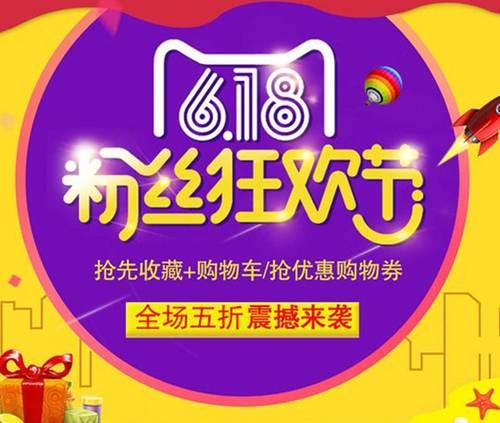 618天猫津贴哪里领_WWW.XUNWANGBA.COM