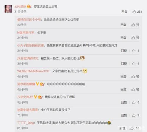 潘玮柏工作室律师声明 潘玮柏结婚王思聪_WWW.XUNWANGBA.COM