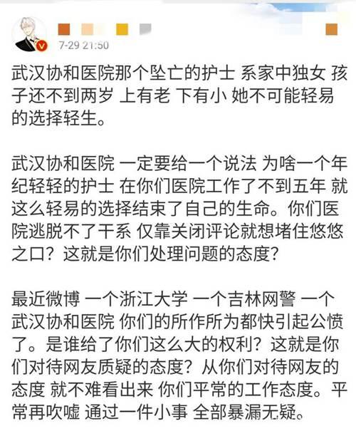 武汉协和坠亡护士系独女 武汉协和医院坠楼护士去世_WWW.XUNWANGBA.COM