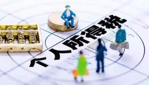 个税政策迎新调整 个税政策变化 个税政策的条件和标准_WWW.XUNWANGBA.COM