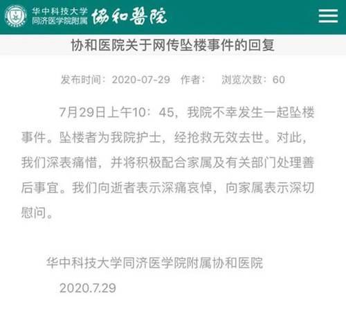 武汉协和坠亡护士系独女_WWW.XUNWANGBA.COM