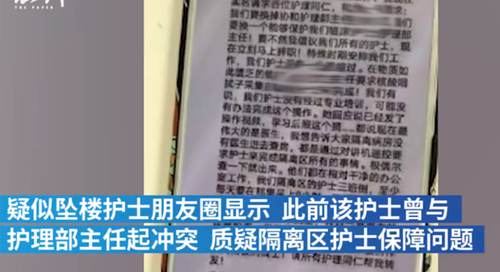 武汉协和医院护士坠楼监控坏了 家属要求查看监控被告知坏了_WWW.XUNWANGBA.COM