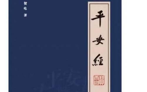 吉林调查公安厅副厅长平安经问题 吉林成立调查组核实《平安经》_WWW.XUNWANGBA.COM