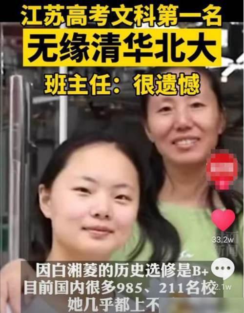 清北回应江苏状元无缘名校 江苏文科第一名无缘清华北大_WWW.XUNWANGBA.COM