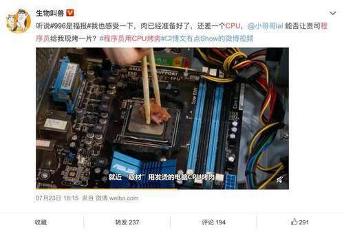 程序员用CPU烤肉 西二旗程序员加班用CPU烤肉当夜宵_WWW.XUNWANGBA.COM