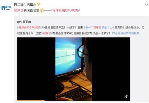 程序员用CPU烤肉 CPU烤肉能吃吗_WWW.XUNWANGBA.COM