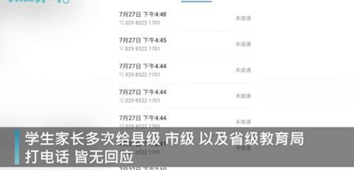 高考生因系统崩溃错过志愿填报 高考错过填志愿怎么办_WWW.XUNWANGBA.COM