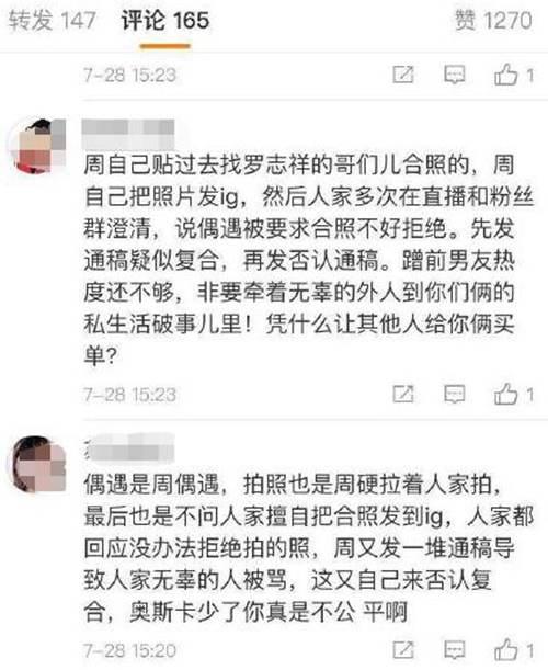 周扬青回应与罗志祥好友合影 周扬青回应了哪两个字_WWW.XUNWANGBA.COM