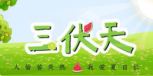 三伏天是什么意思,为啥叫三伏天 三伏天养生_WWW.XUNWANGBA.COM