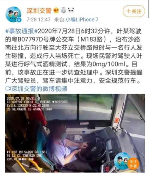 公交司机低头捡东西碾死行人_WWW.XUNWANGBA.COM