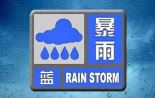 上海发布暴雨蓝色预警 上海发布雷电黄色+暴雨蓝色预警_WWW.XUNWANGBA.COM