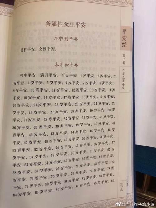 人民出版社回应出版平安经 平安京人民出版社_WWW.XUNWANGBA.COM