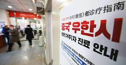 韩国首例疑似病例路径曝光 韩国首例疑似病例非法入境_WWW.XUNWANGBA.COM