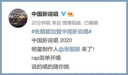 张靓颖加盟中国新说唱 邓紫棋不参加中国新说唱了吗_WWW.XUNWANGBA.COM
