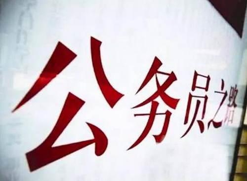 国考补录7011人 国考补录是怎么回事_WWW.XUNWANGBA.COM