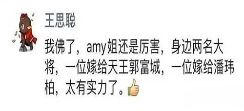 王思聪朋友圈 王思聪朋友圈:amy姐还是厉害_WWW.XUNWANGBA.COM