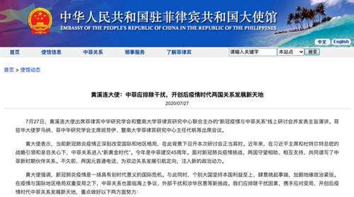 杜特尔特:想首批用上中国疫苗 中国疫苗最新消息_WWW.XUNWANGBA.COM