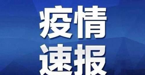 大连新增6例本土确诊病例 大连新增6例病例_WWW.XUNWANGBA.COM