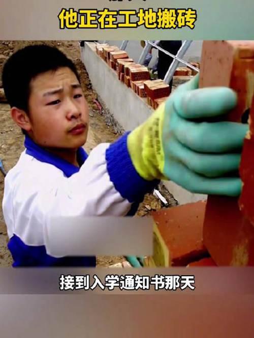 工地收到通知书的搬砖男孩毕业了 工地搬砖男孩毕业了_WWW.XUNWANGBA.COM