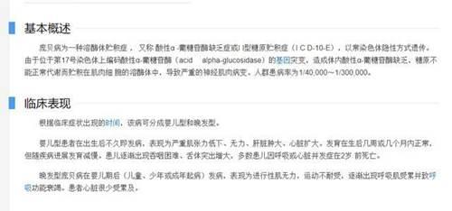 患庞贝病男生高考662分 庞贝病考生考662分_WWW.XUNWANGBA.COM