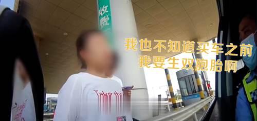 司机超载被罚将孩子塞给交警 买车前不知道生双胞胎_WWW.XUNWANGBA.COM