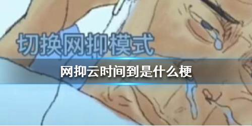 网抑云是什么梗 网抑云模式是什么梗_WWW.XUNWANGBA.COM