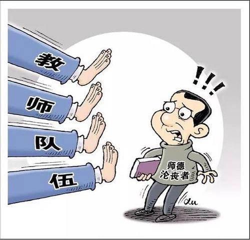 教育部公开8起教师违规典型案例 教师违规典型案例剖析_WWW.XUNWANGBA.COM