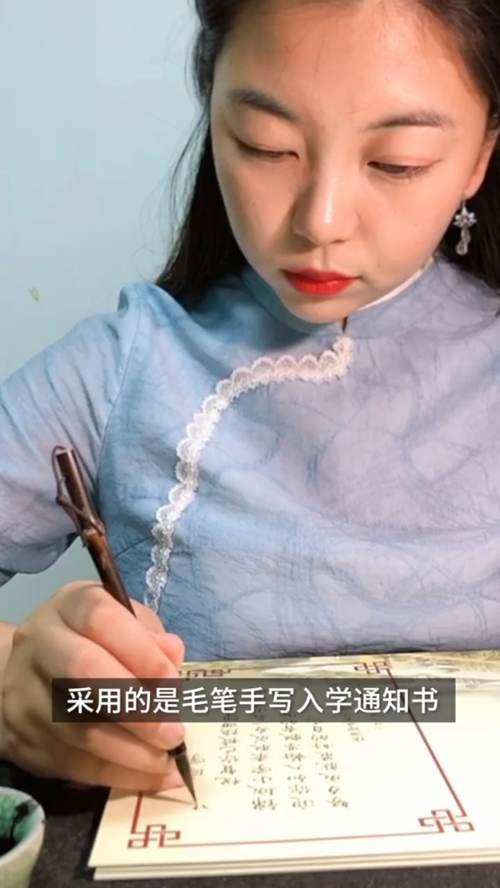 书法老师直播手写录取通知书 如何看待手写录取通知书_WWW.XUNWANGBA.COM