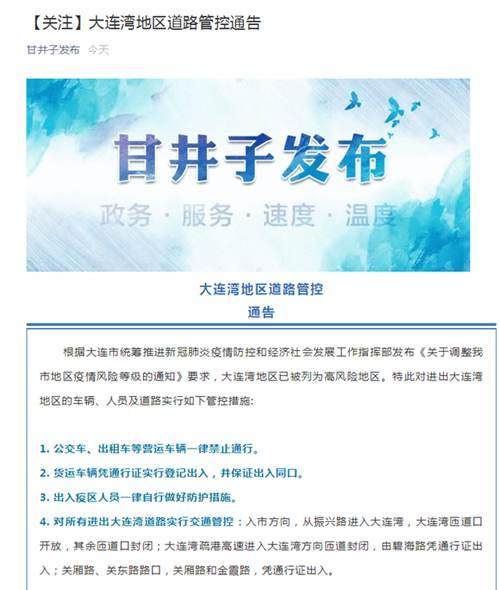 大连26日起每天检测一百万人 大连26日起日检100万人_WWW.XUNWANGBA.COM