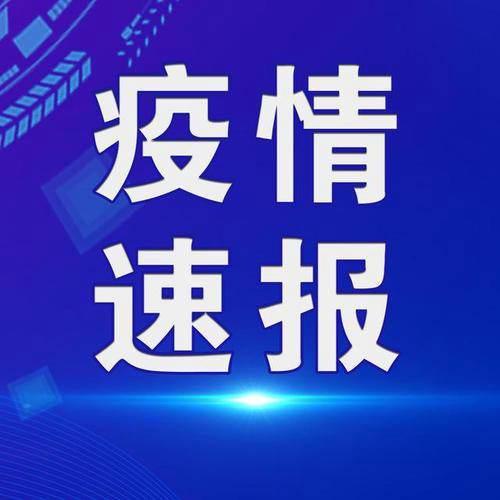 辽宁新增14例本土病例均在大连 辽宁新增14例本土病例_WWW.XUNWANGBA.COM